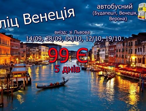 Бліц Венеція