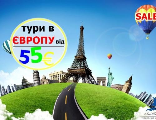 Тури в Європу від 35 Є